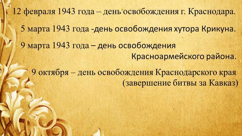 Краснодара. 5 марта 1943 года -день освобождения хутора