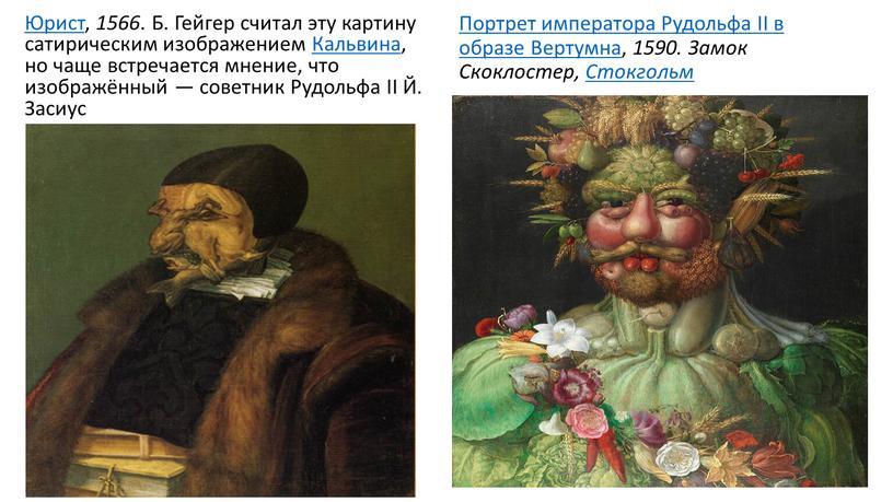 Юрист, 1566 . Б. Гейгер считал эту картину сатирическим изображением