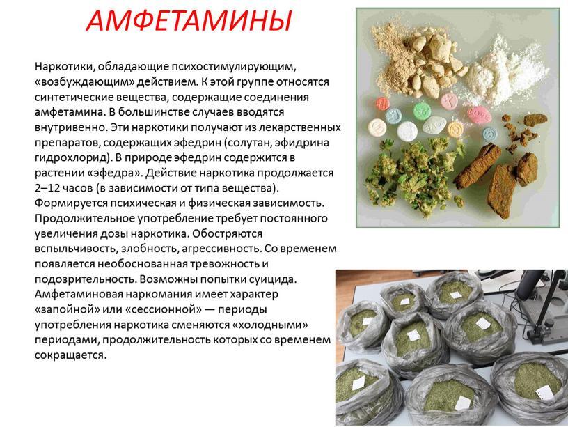АМФЕТАМИНЫ Наркотики, обладающие психостимулирующим, «возбуждающим» действием