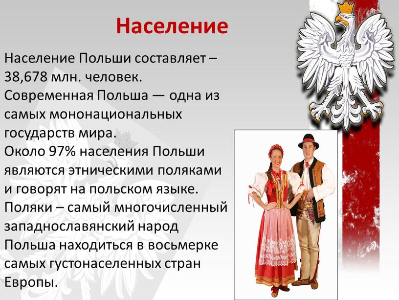 Население Население Польши составляет – 38,678 млн