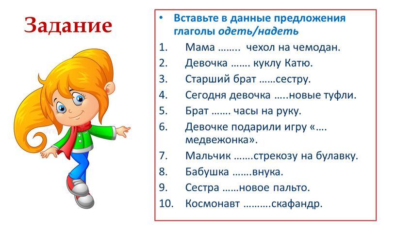 Задание Вставьте в данные предложения глаголы одеть/надеть