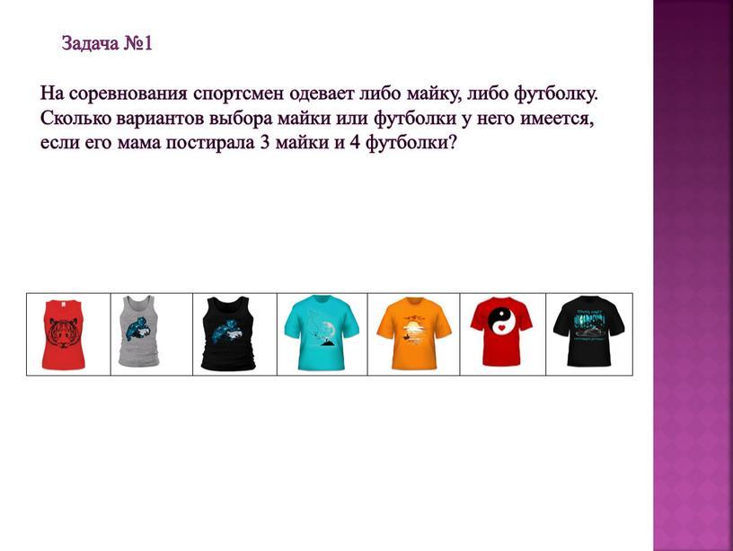 Задача №1 На соревнования спортсмен одевает либо майку, либо футболку