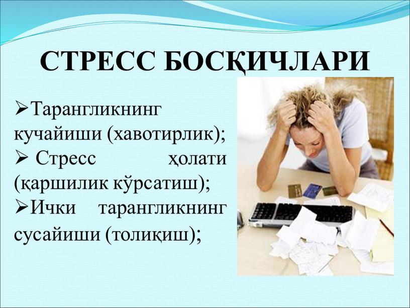 СТРЕСС БОСҚИЧЛАРИ Тарангликнинг кучайиши (хавотирлик);