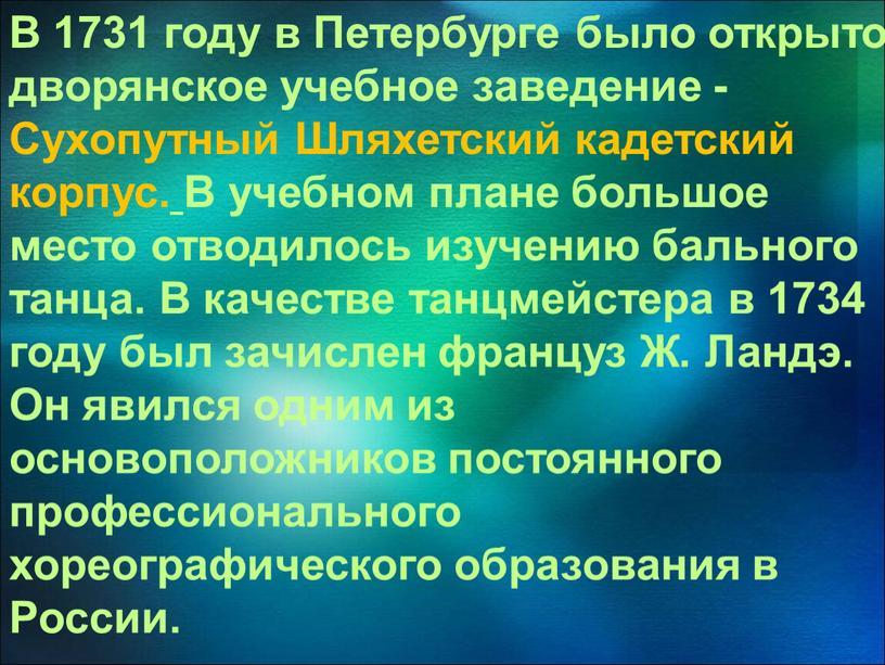 В 1731 году в Петербурге было открыто дворянское учебное заведение -