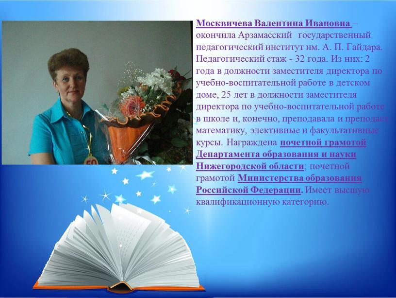 Москвичева Валентина Ивановна –окончила
