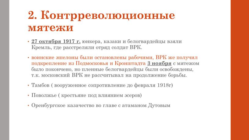 Контрреволюционные мятежи 27 октября 1917 г