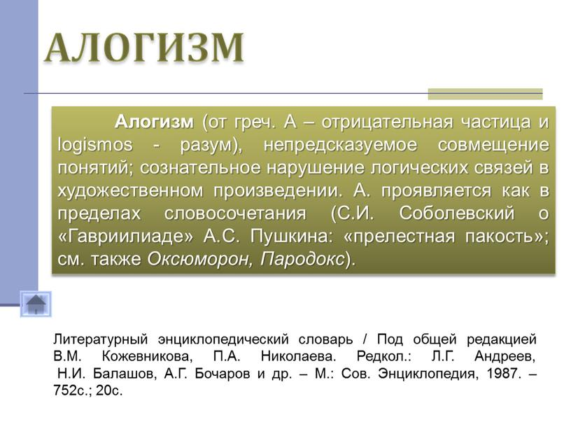 АЛОГИЗМ Алогизм (от греч. А – отрицательная частица и logismos - разум), непредсказуемое совмещение понятий; сознательное нарушение логических связей в художественном произведении