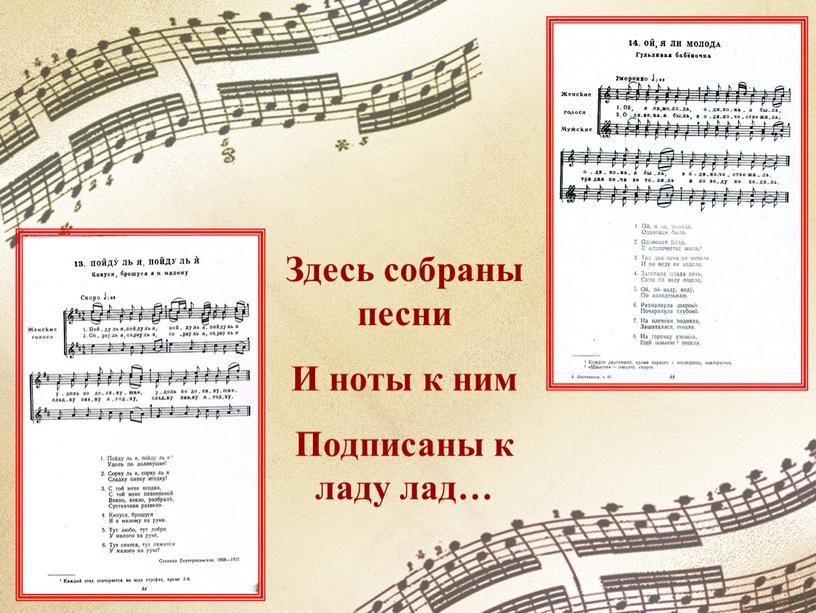 Здесь собраны песни И ноты к ним