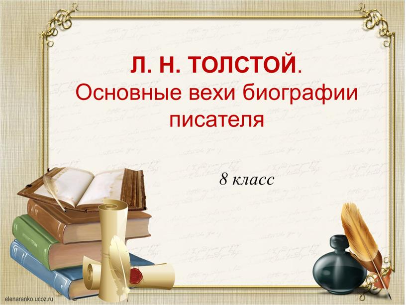 Л. Н. ТОЛСТОЙ . Основные вехи биографии писателя 8 класс