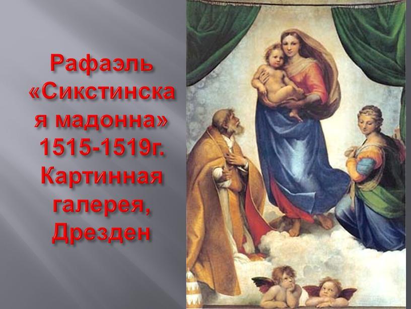 Рафаэль «Сикстинская мадонна» 1515-1519г