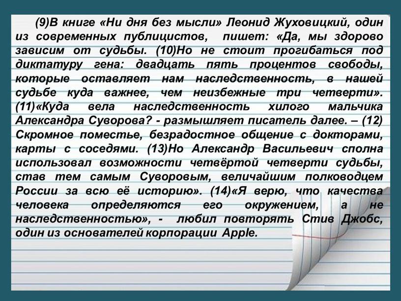 В книге «Ни дня без мысли» Леонид