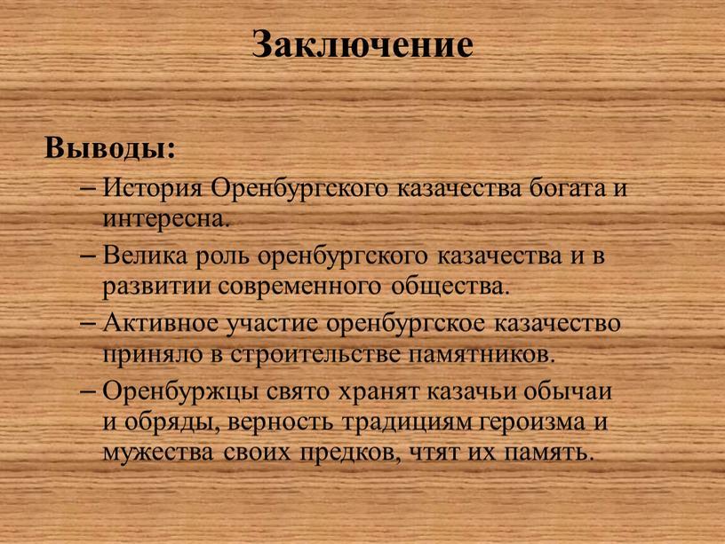 Заключение Выводы: История Оренбургского казачества богата и интересна