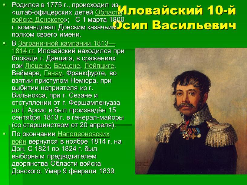 Иловайский 10-й Осип Васильевич