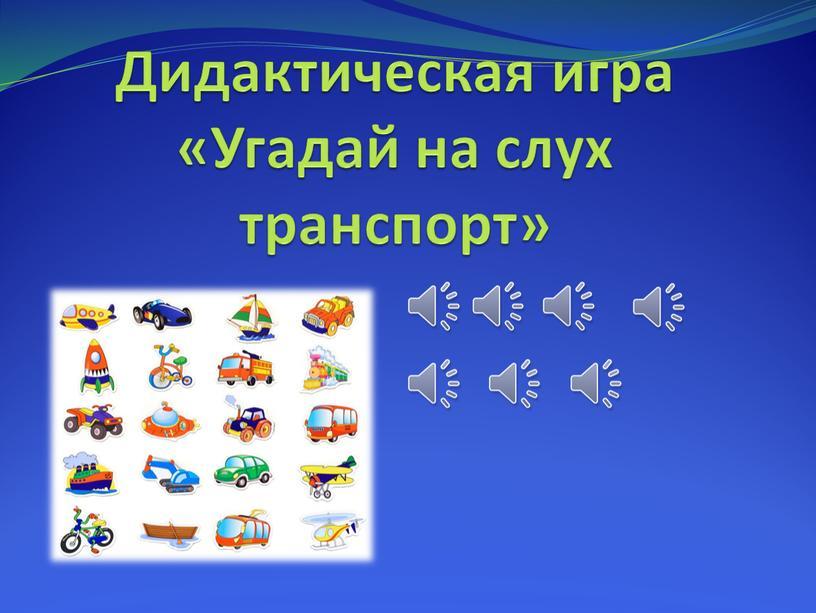 Дидактическая игра «Угадай на слух транспорт»