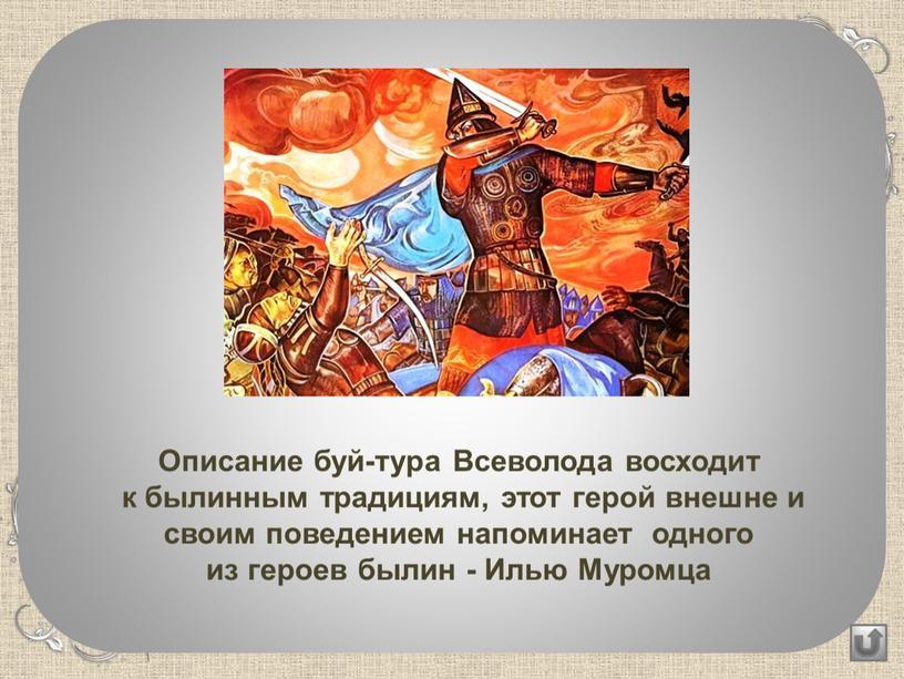 Гиперболы Ярый тур Всеволод! Бьёшься ты впереди, прыщешь на воинов стрелами, гремишь о шлемы мечами булатными
