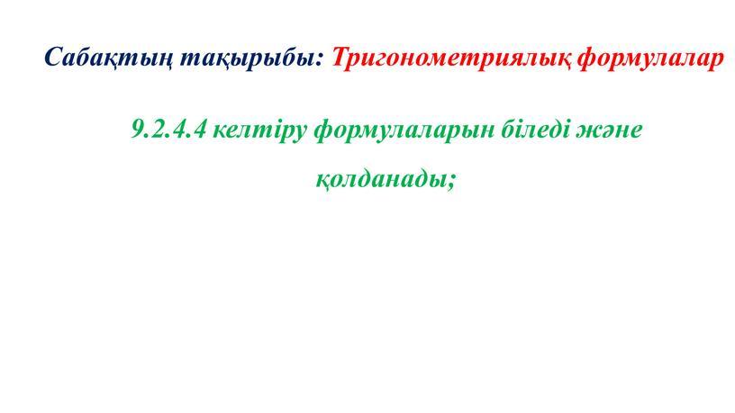 Сабақтың тақырыбы: Тригонометриялық формулалар