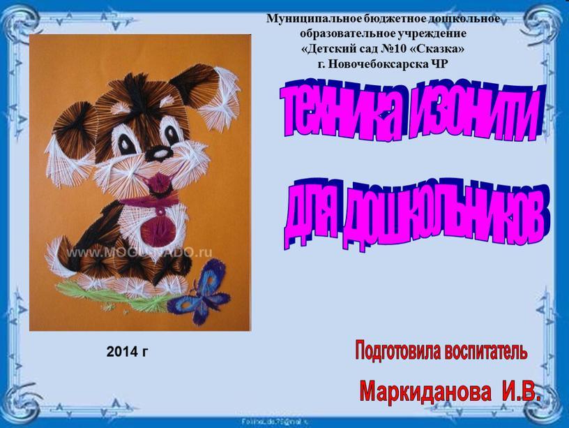 Подготовила воспитатель Маркиданова