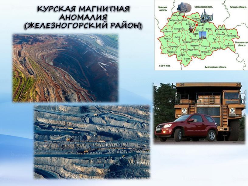 Курская магнитная аномалия (Железногорский район)