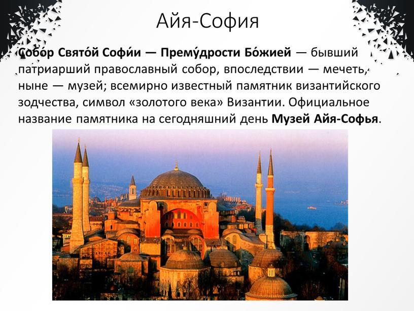 Айя-София Собо́р Свято́й Софи́и —