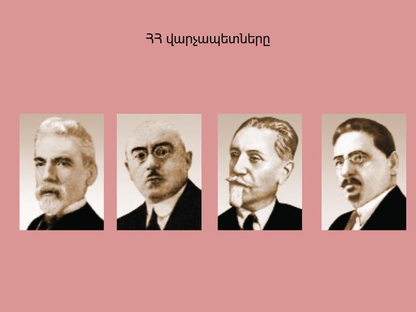 ՀՀ վարչապետները
