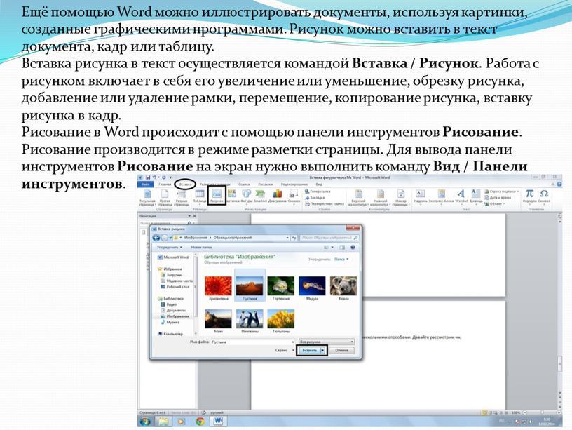 Ещё помощью Word можно иллюстрировать документы, используя картинки, созданные графическими программами