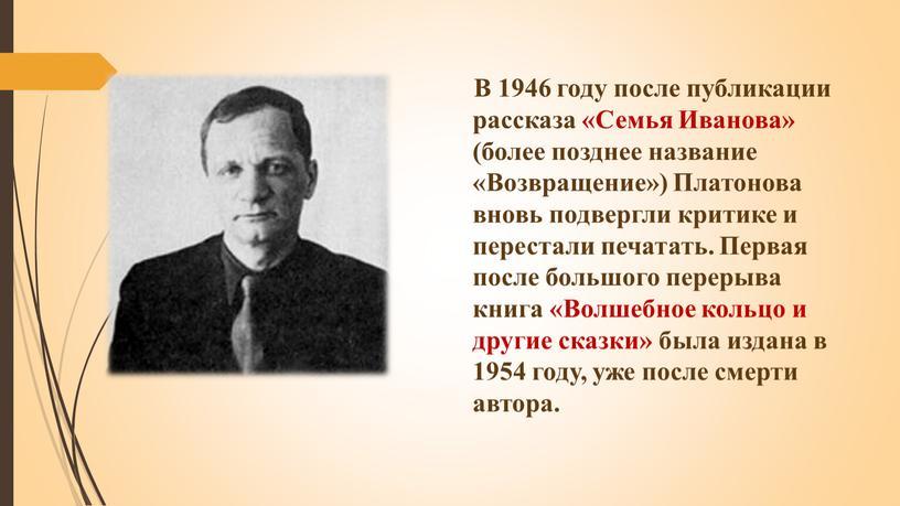 В 1946 году после публикации рассказа «Семья