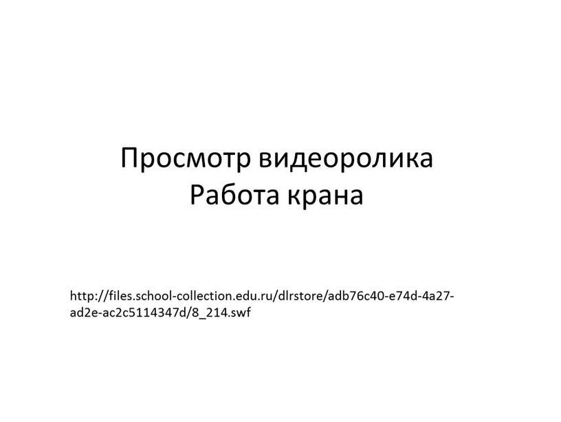 Просмотр видеоролика Работа крана http://files