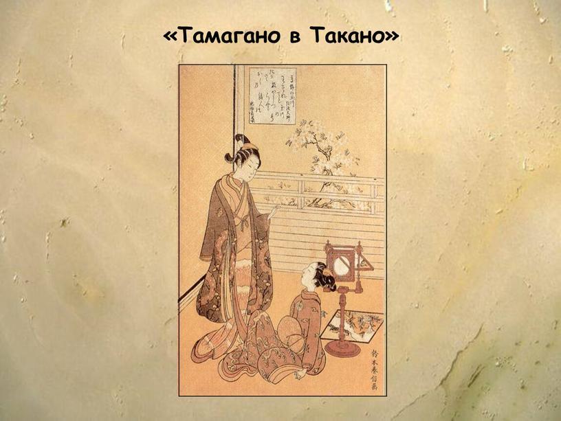 «Тамагано в Такано»