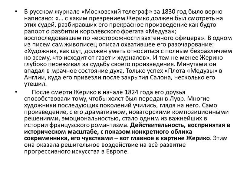 В русском журнале «Московский телеграф» за 1830 год было верно написано: «… с каким презрением