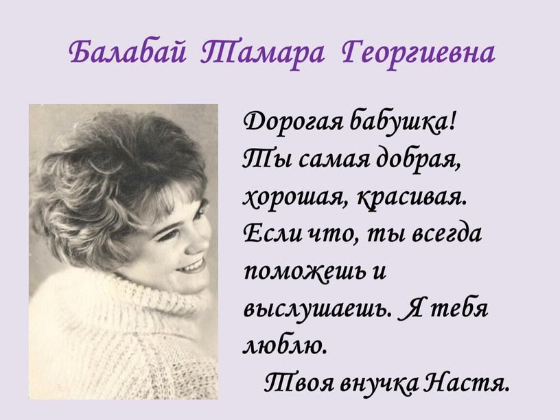 Балабай Тамара Георгиевна Дорогая бабушка!