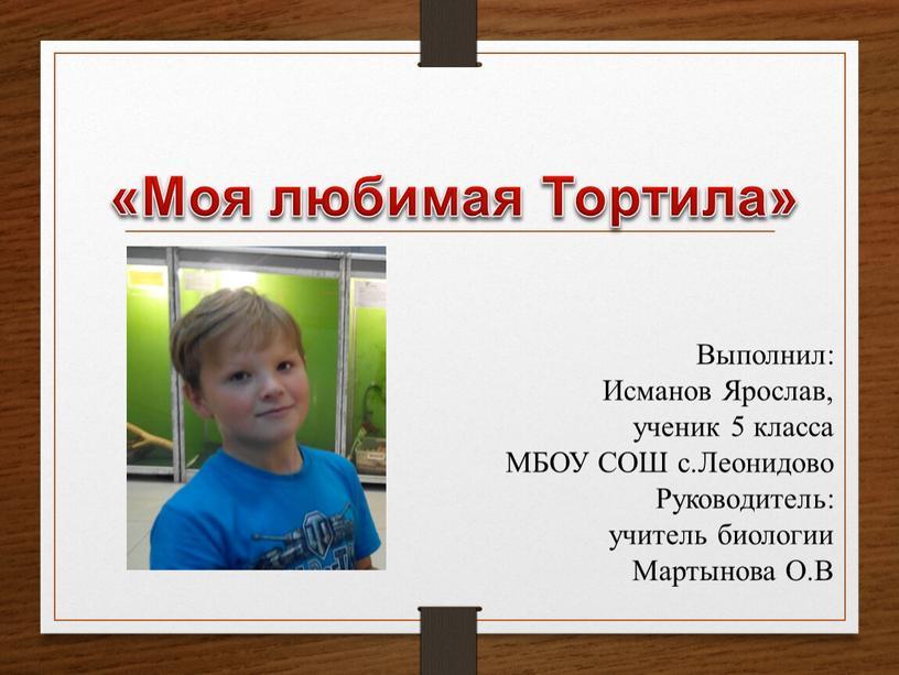 Выполнил: Исманов Ярослав, ученик 5 класса