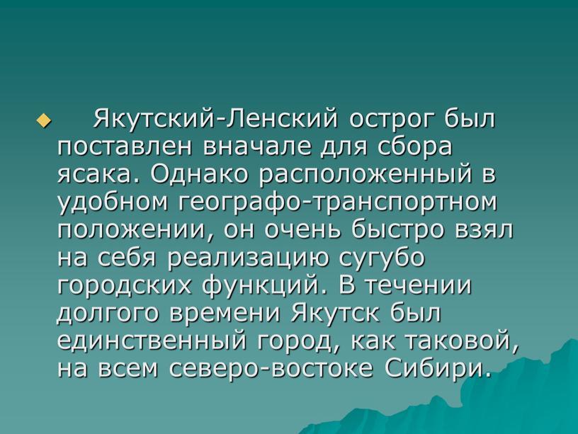 Якутский-Ленский острог был поставлен вначале для сбора ясака