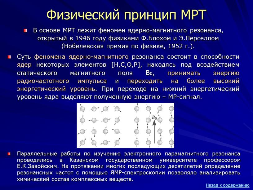 Физический принцип МРТ В основе