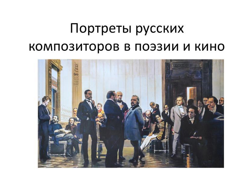 Портреты русских композиторов в поэзии и кино