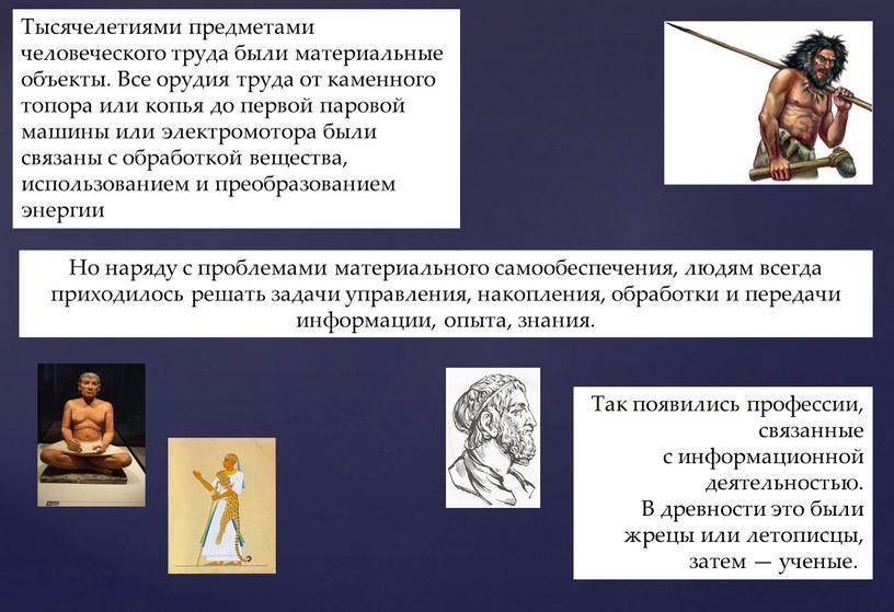 Тысячелетиями предметами человеческого труда были материальные объекты