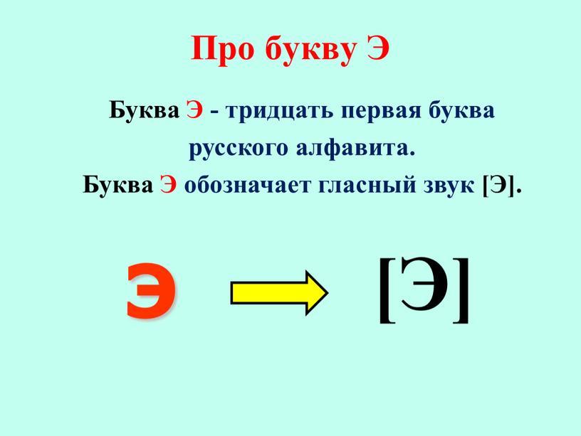 Про букву Э Буква Э - тридцать первая буква русского алфавита