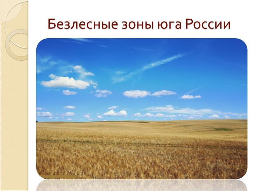 Безлесные зоны юга России