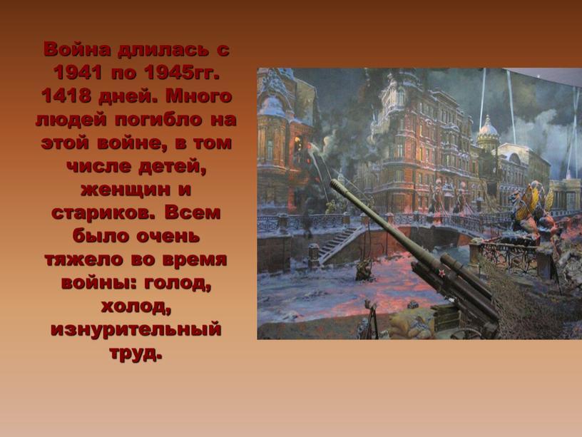 Война длилась с 1941 по 1945гг