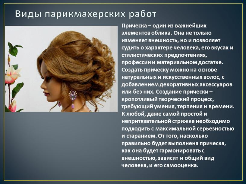 Виды парикмахерских работ Прическа – один из важнейших элементов облика