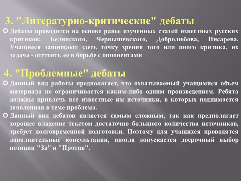 """Литературно-критические"""" дебаты"""