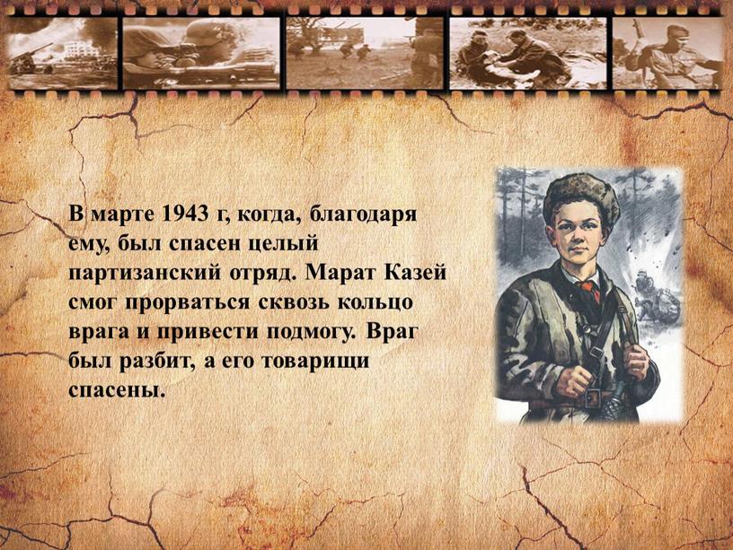 В марте 1943 г, когда, благодаря ему, был спасен целый партизанский отряд
