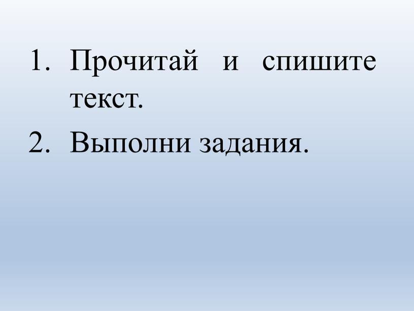 Прочитай и спишите текст.