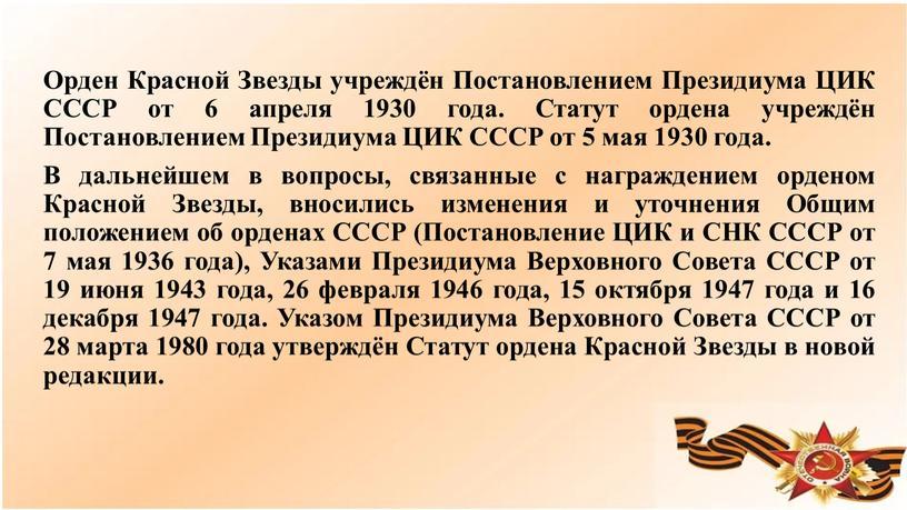 Орден Красной Звезды учреждён Постановлением