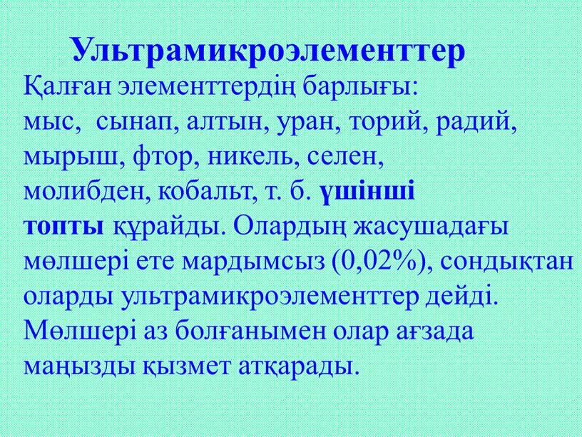 Олардың жасушадағы мөлшері ете мардымсыз (0,02%), сондықтан оларды ультрамикроэлементтер дейді