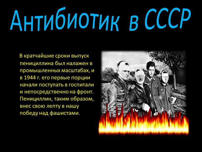 Антибиотик в СССР В кратчайшие сроки выпуск пенициллина был налажен в промышленных масштабах, и в 1944 г