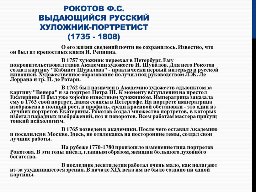 Рокотов Ф.С. выдающийся русский хуложник-портретист (1735 - 1808)