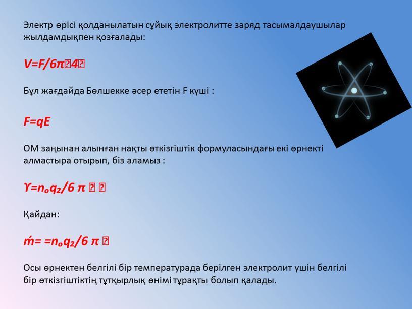 Электр өрісі қолданылатын сұйық электролитте заряд тасымалдаушылар жылдамдықпен қозғалады: