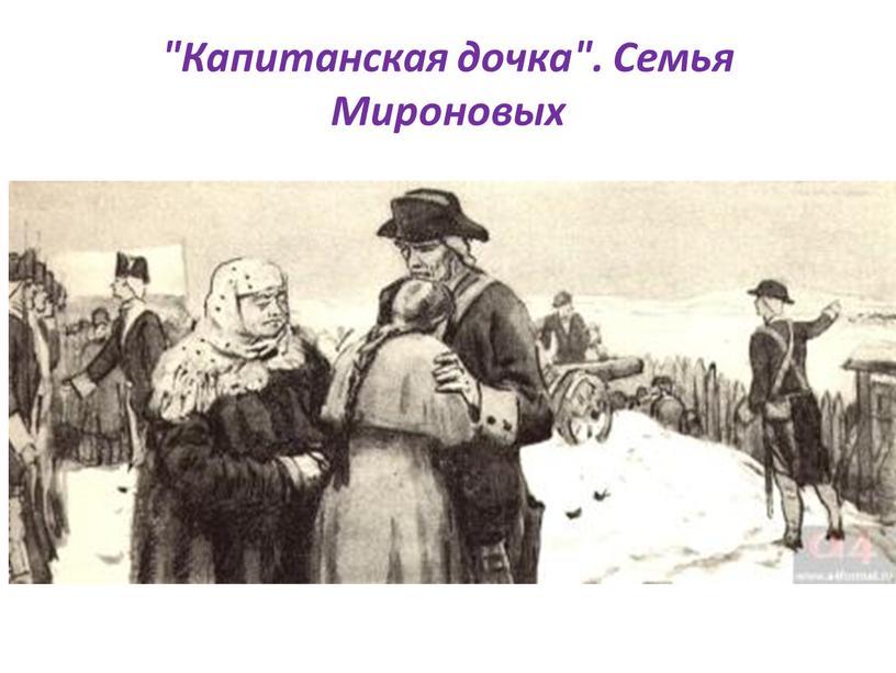 """Капитанская дочка"""". Семья Мироновых"""