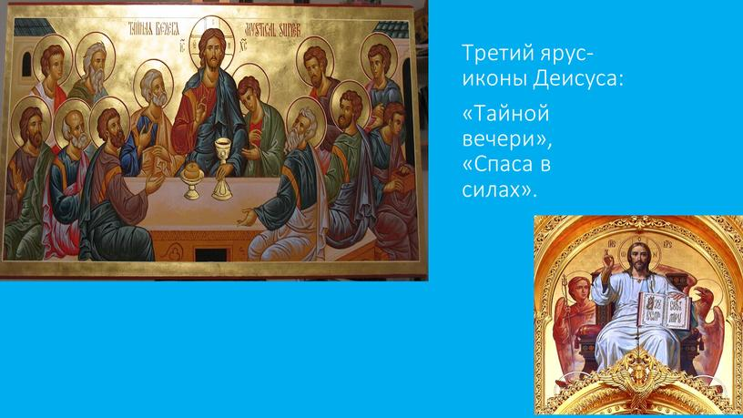 Третий ярус-иконы Деисуса: «Тайной вечери», «Спаса в силах»