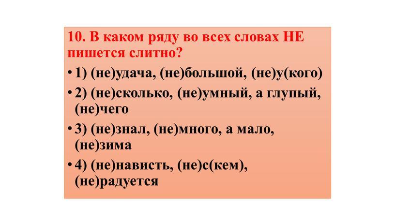 В каком ряду во всех словах НЕ пишется слитно? 1) (не)удача, (не)большой, (не)у(кого) 2) (не)сколько, (не)умный, а глупый, (не)чего 3) (не)знал, (не)много, а мало, (не)зима…